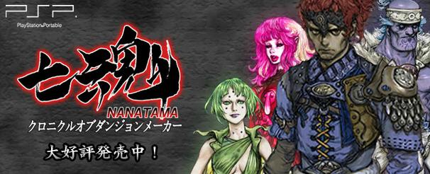 七魂 NANATAMA クロニクルオブダンジョンメーカー
