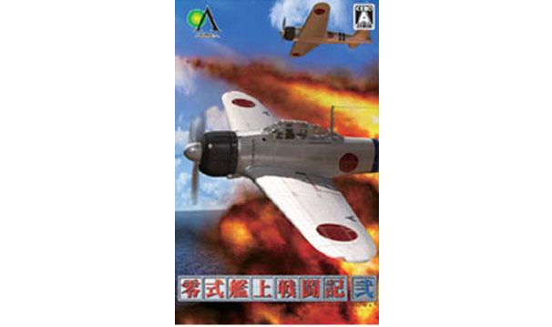 零式艦上戦闘記 弐