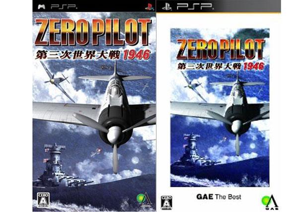 ZERO PILOT 第三次世界大戦1946