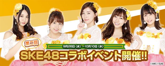 『AKB48ダイスキャラバン』 AKB48姉妹グループコラボ第6弾はSKE48 「第二回SKE48コラボイベント」9月26日(水)開始!