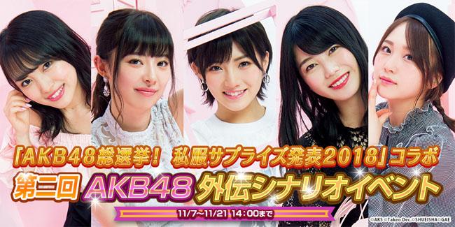 『AKB48総選挙! 私服サプライズ発表2018』コラボ 「第二回AKB48外伝シナリオイベント」 11月7日(水)より開始!