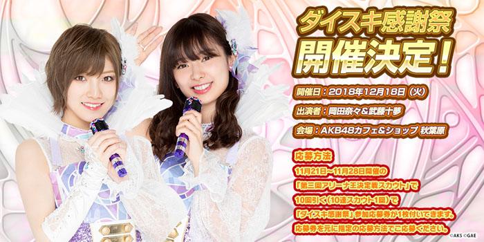 『AKB48ダイスキャラバン』 ダイスキ選抜メンバー出演リアルイベント「ダイスキ感謝祭」