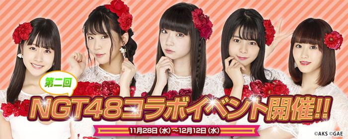 『AKB48ダイスキャラバン』 AKB48姉妹グループコラボ第8弾はNGT48 「第二回NGT48コラボイベント」11月28日(水)開始!