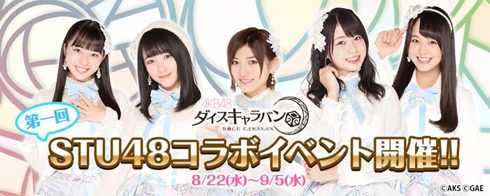 AKB48姉妹グループコラボ第5弾はSTU48!