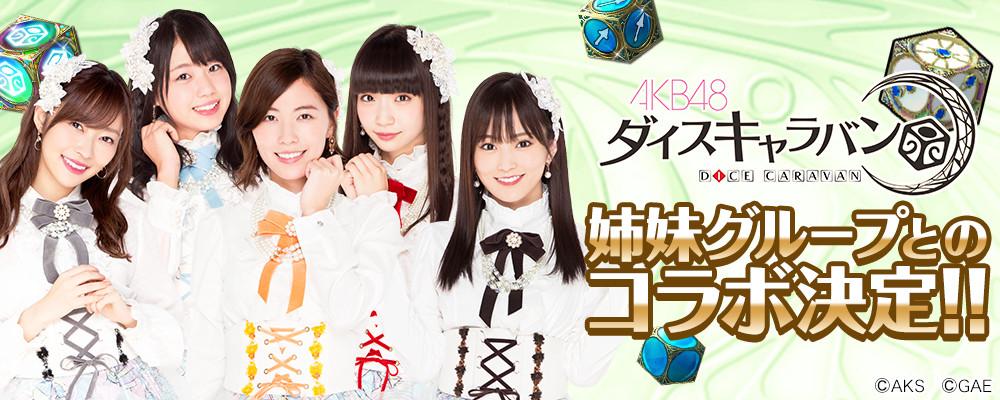 AKB48ダイスキャラバン_AKB48姉妹グループコラボ決定