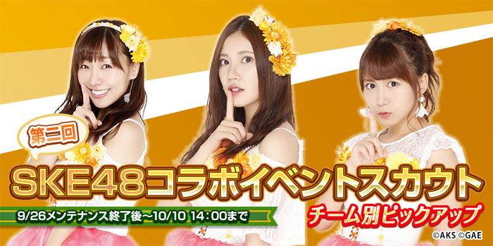 【期間限定】SKE48コラボイベントスカウトをチーム別ピックアップで開催!
