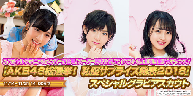 『AKB48総選挙! 私服サプライズ発表2018』スペシャルグラビアスカウト開催決定!