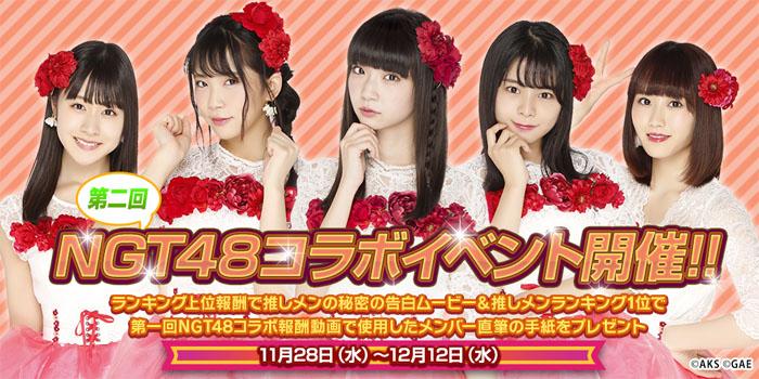 【期間限定】第二回NGT48コラボイベント限定ストーリー付きクエストが追加!