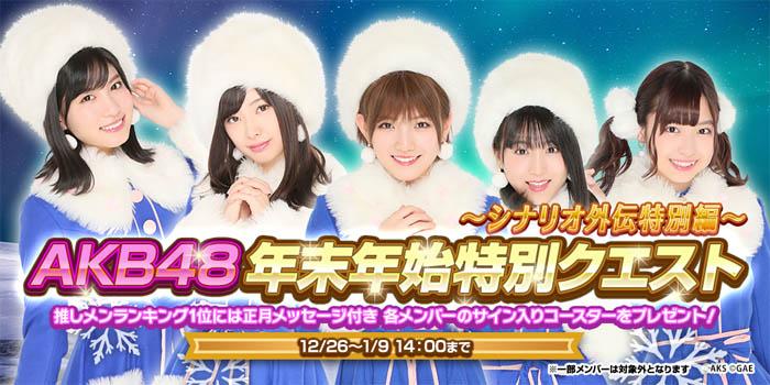 AKB48メンバーのお正月メッセージ付サイン入コースターをゲット!「AKB48年末年始特別クエスト~シナリオ外伝特別編~」2019年1月9日(水)まで開催!