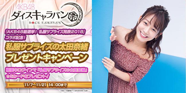 レアリティ☆5「私服サプライズの太田奈緒」を期間限定プレゼント!