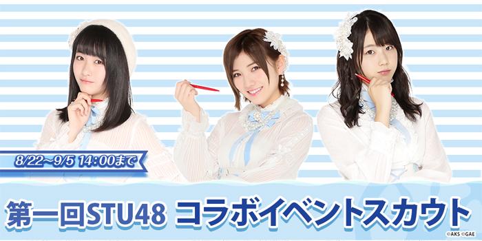 【期間限定】STU48コラボスカウト開催決定!