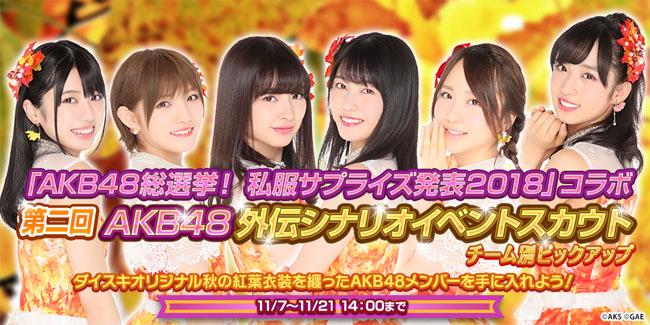 【同時開催】AKB48メンバーが秋の紅葉衣装を纏った限定スカウト開催決定!