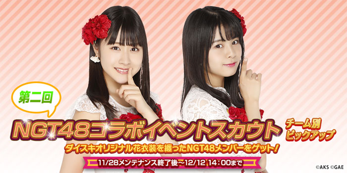 【期間限定】第二回NGT48コラボイベントスカウトをチーム別ピックアップで開催!