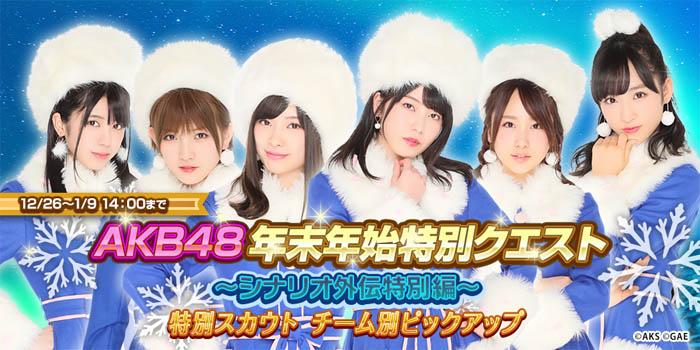AKB48年末年始特別スカウト