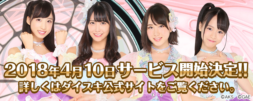 『AKB48ダイスキャラバン』 4月10日(火)サービス開始決定!!