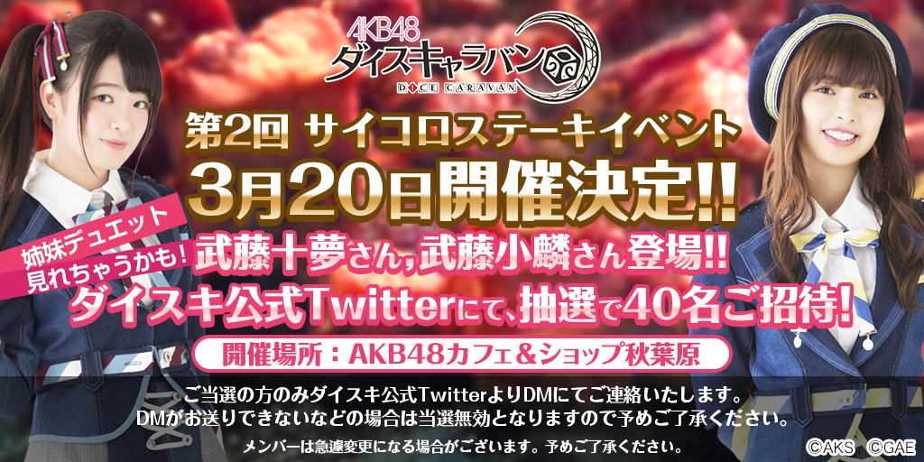 AKB48の仲良し姉妹、武藤十夢(とむ)、武藤小麟(おりん)と一緒に サイコロステーキを食べちゃおう!