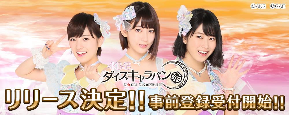 『AKB48ダイスキャラバン』リリース決定のお知らせ