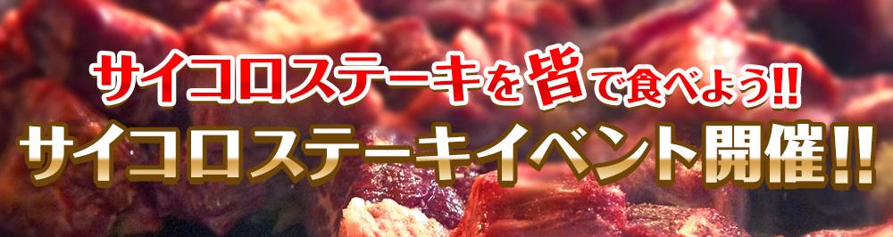 Twitter「サイコロステーキイベント」開催!!