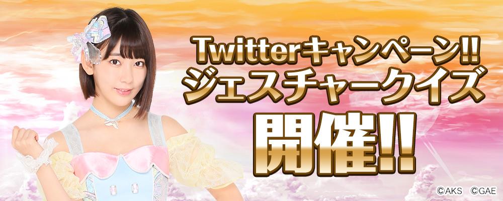 Twitter「ジェスチャークイズ」キャンペーン開催!!