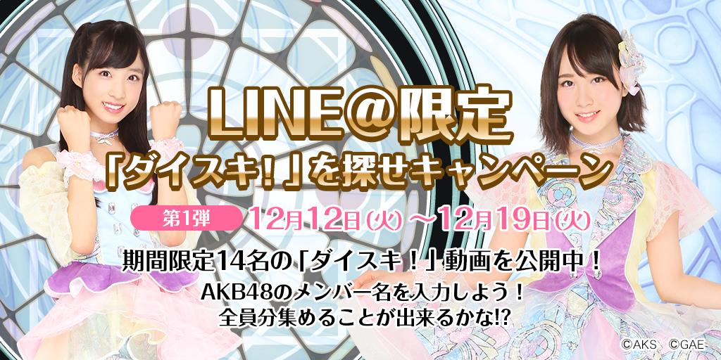 LINE@「ダイスキ!を探せ」キャンペーン開催!!