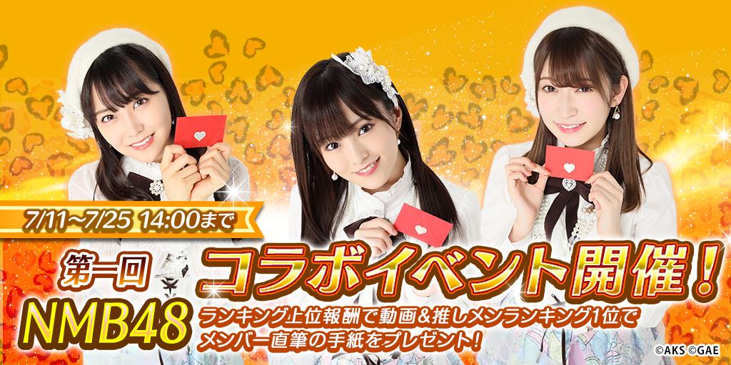 ○【期間限定】NMB48コラボイベント限定ストーリー付きクエストが追加!